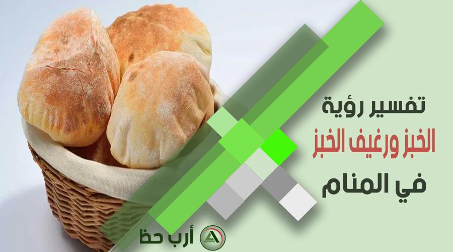 تفسير حلم الخبز والرغيف