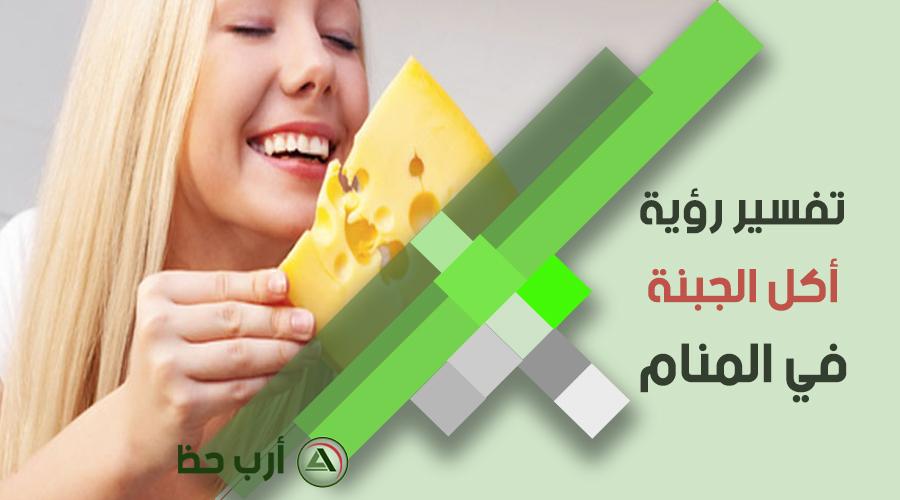 حلم أكل الجبن في المنام