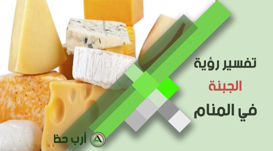 تفسير حلم الجبنة