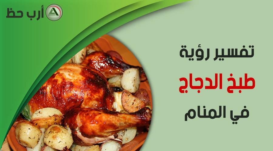 تفسير حلم طبخ الدجاج