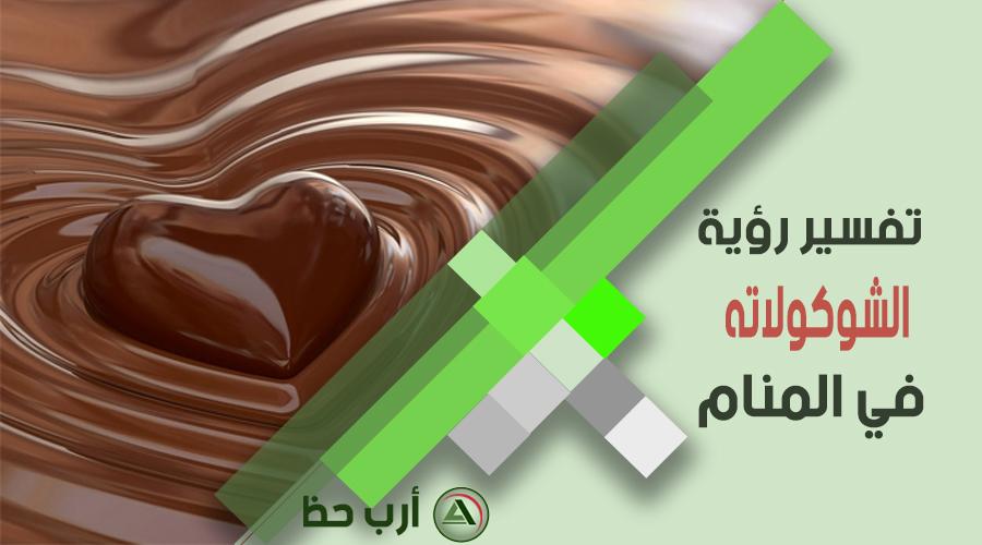 تفسير حلم الشوكولاته
