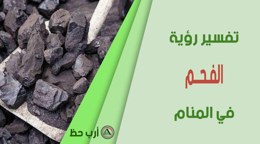 تفسير حلم الفحم