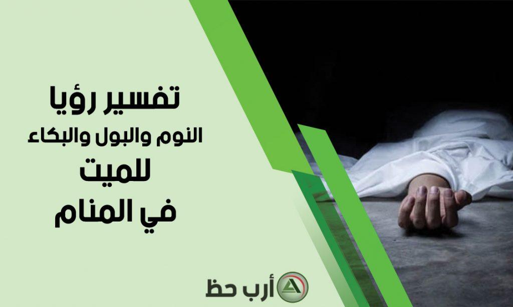 حلم النوم والبكاء للميت