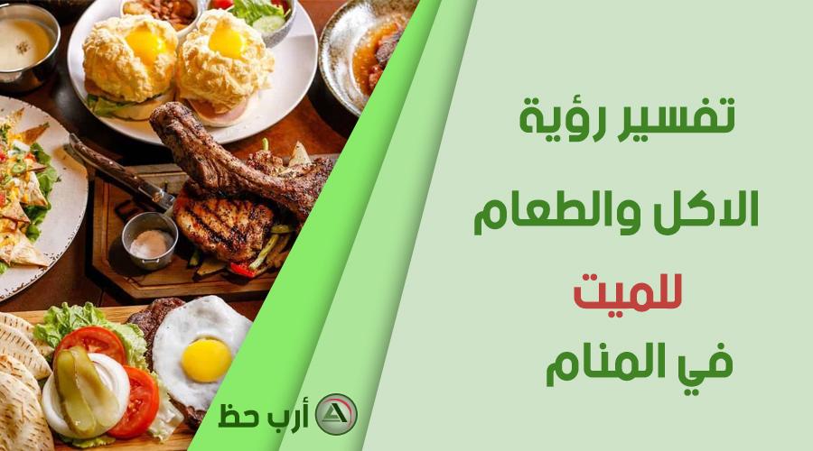 تفسير الطعام والأكل للميت