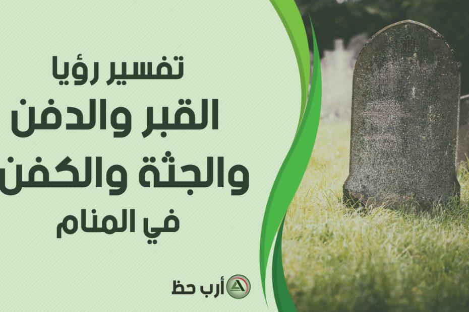 حلم القبر والدفن والجثة