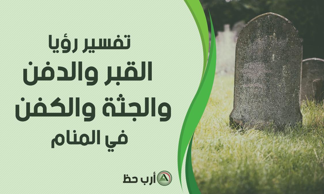تفسير القبر في المنام ما معنى حلم الدفن الكفن الجثة تفسير رمز النوم البول و البكاء للميت ارب حظ