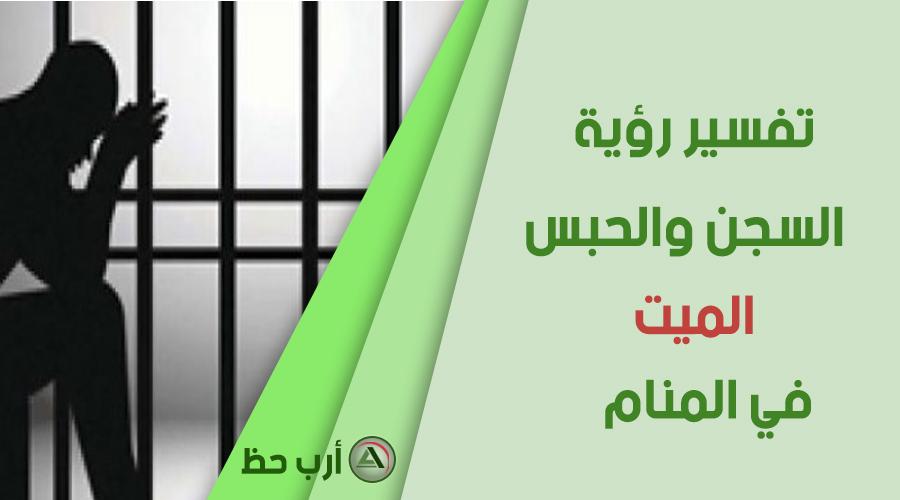 تفسير حلم السجن للميت