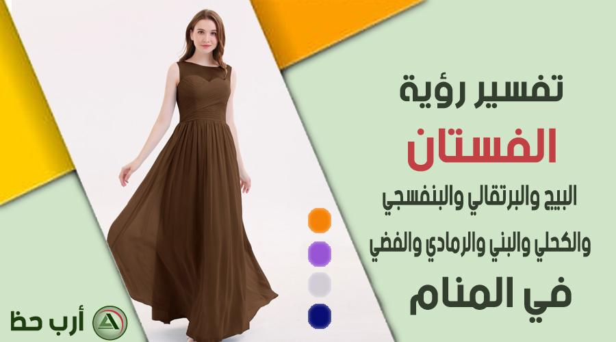حلم الفستان حسب اللون 2