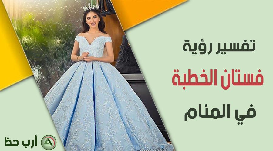 تفسير حلم فستان الخطوبة