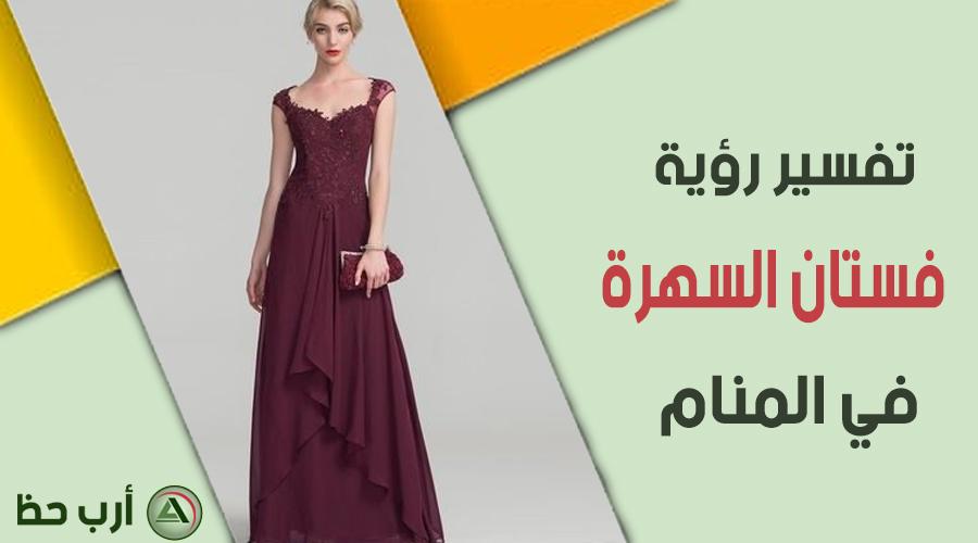 محاسب أمتعة متهالكة تفسير شراء فستان جديد في المنام Cazeres Arthurimmo Com