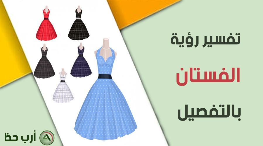 تفسير حلم الفستان بالتفصيل