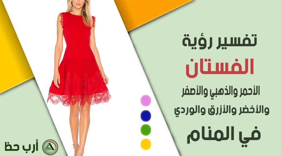 تفسير حلم الفستان حسب لونه
