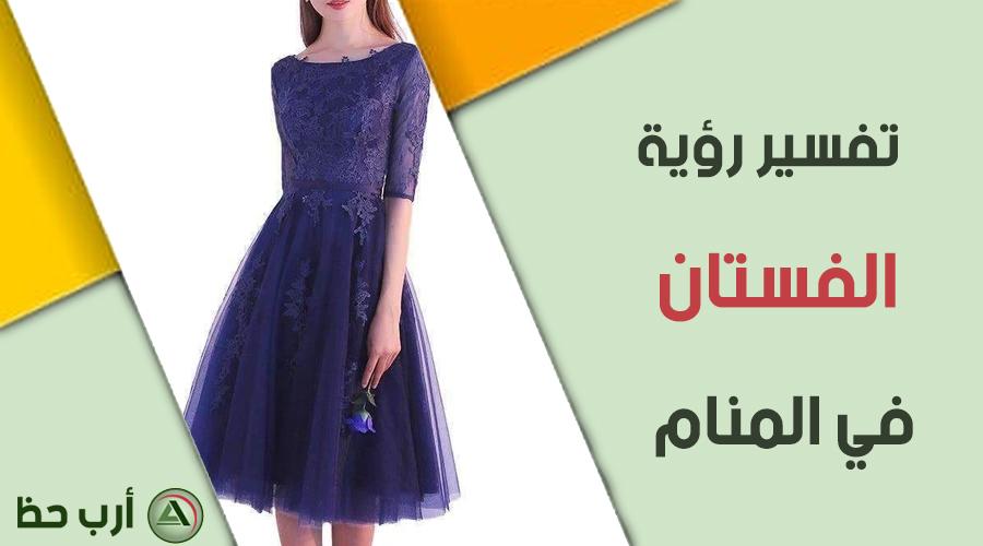تفسير حلم الفستان
