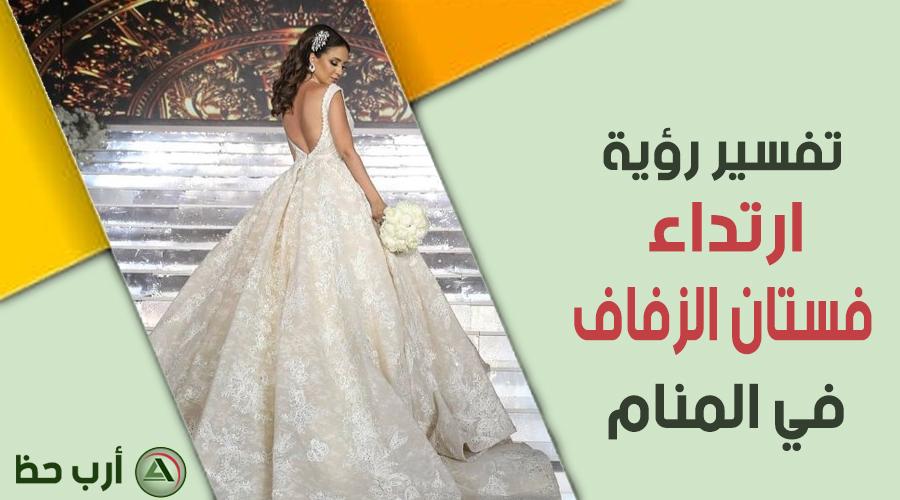 اعمال صيانة صديق جيد التفاوت تفسير لبس فستان الزفاف للبنت Cazeres Arthurimmo Com