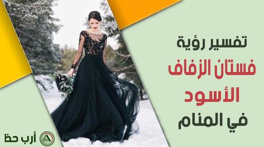 حلم فستان الزفاف الاسود