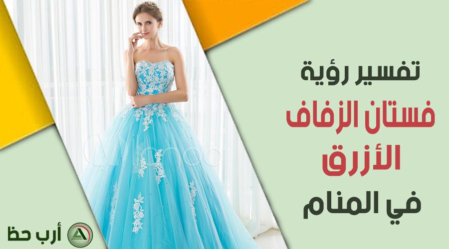 حلم فستان الزفاف الازرق