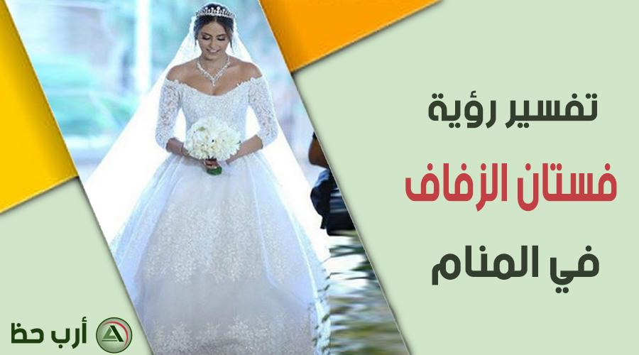 تفسير حلم فستان الزفاف أو الفرح أو العرس أو الزواج بالتفصيل معنى رؤية لبس فستان الزفاف في المنام ارب حظ
