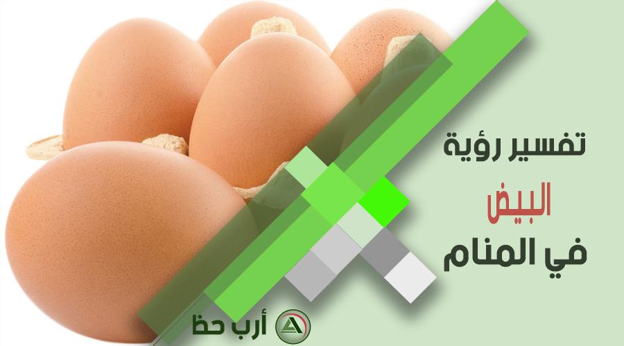 نفسير حلم البيض