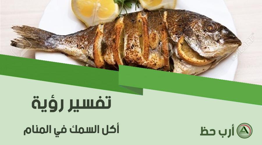 حلم اكل السمك