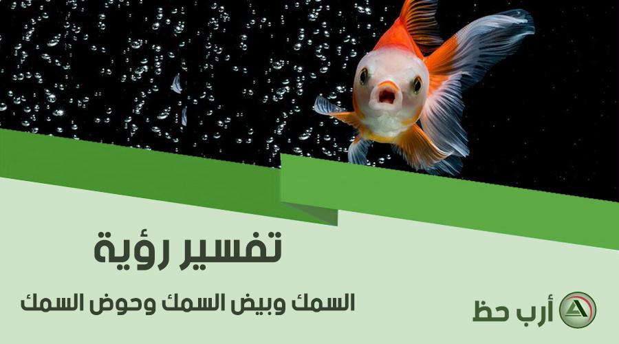 رؤية السمك وبيض وحوض السمك