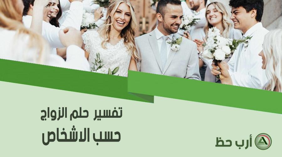 حلم الزواج حسب الاشخاص