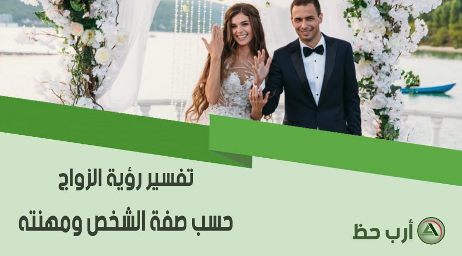 حلم الزواج حسب المهنة والشخصية