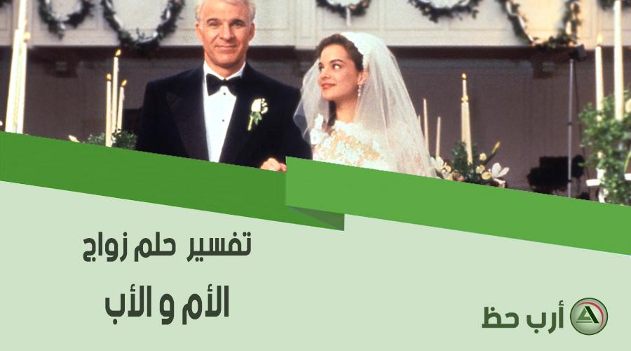 حلم زواج الأب و زواج الأم