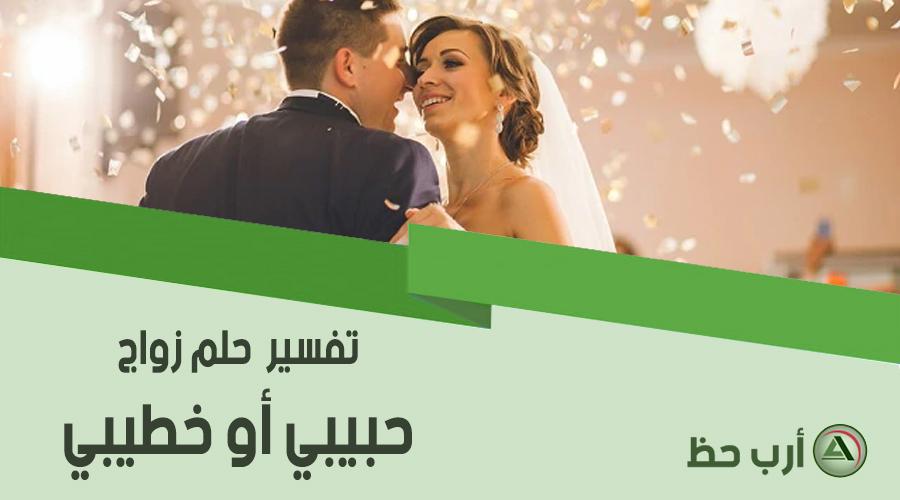 حلم زواج حبيبي او خطيبي