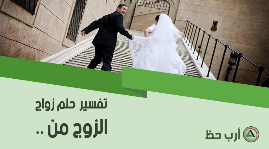 حلم زواج الزوج في المنام