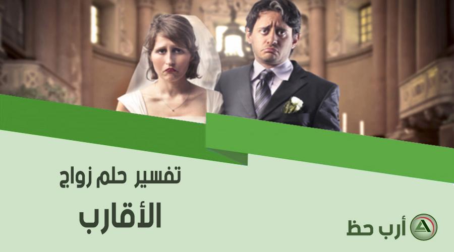 حلم زواج الأقارب أو المحارم