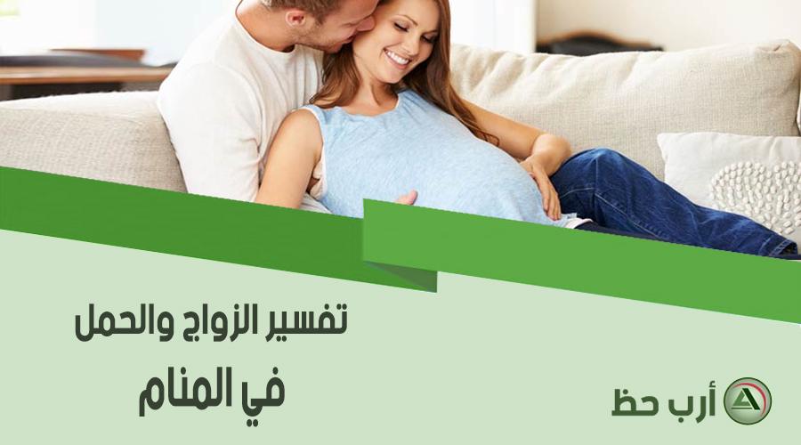 تفسير حلم الزواج والحمل