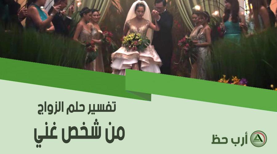 حلم الزواج من شخص غني