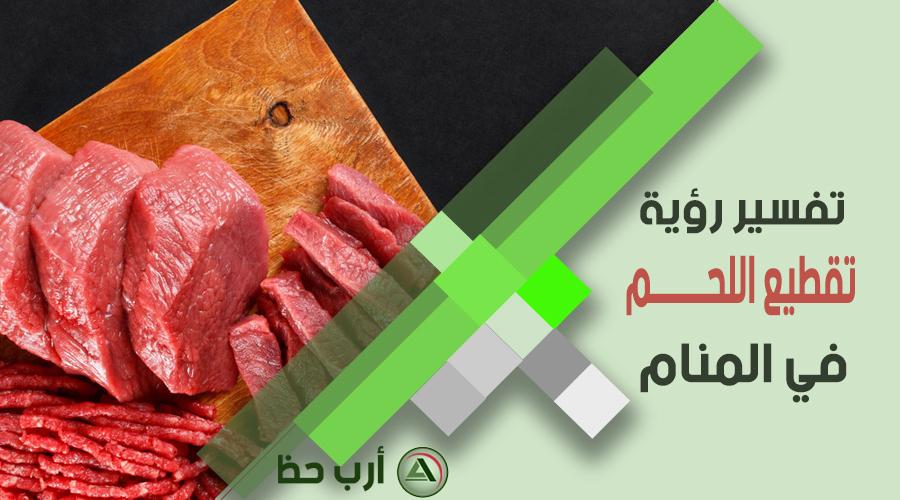تقطيع اللحم في المنام