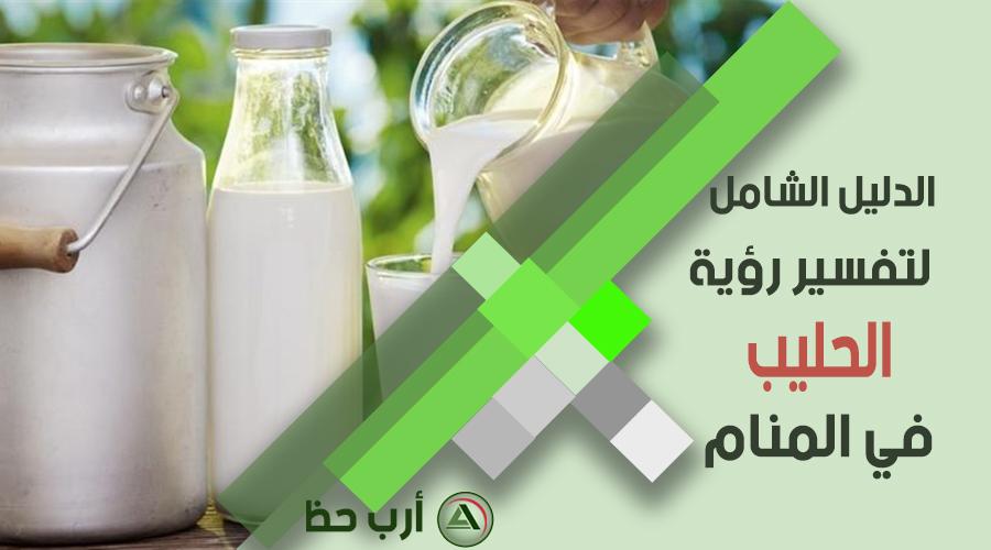 تفسير رؤية و شرب الحليب في المنام للعزباء والمتزوجة والحامل والمطلقة والرجل و الميت في الحلم ارب حظ