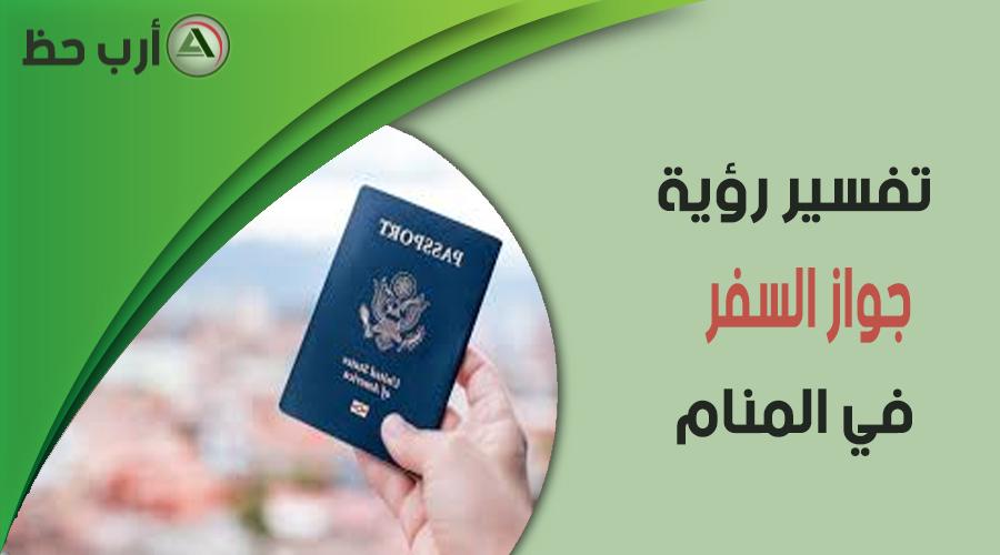 تفسير حلم جواز السفر