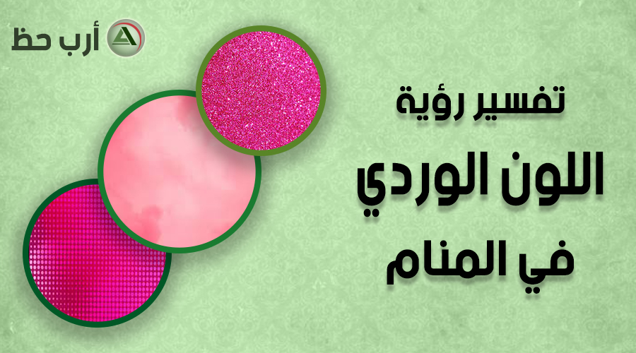 حلم اللون الوردي والزهري