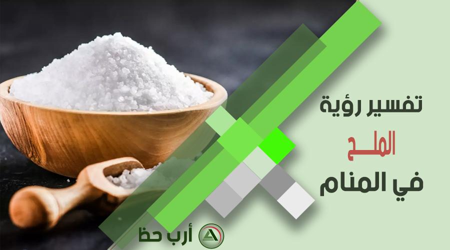 تفسير حلم الملح
