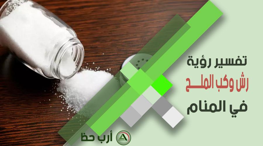حلم رش الملح أو كب الملح