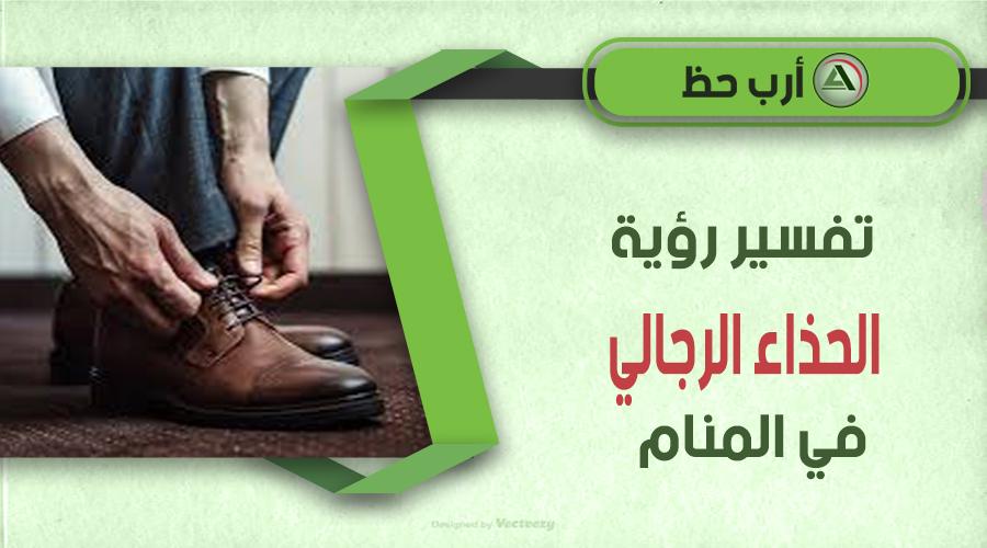 تفسير حلم الحذاء الرجالي