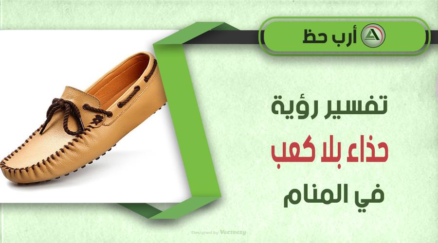 تفسير حلم حذاء بدون كعب