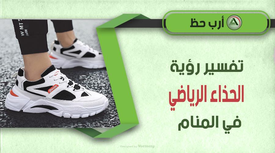 تفسير حلم الحذاء الرياضي