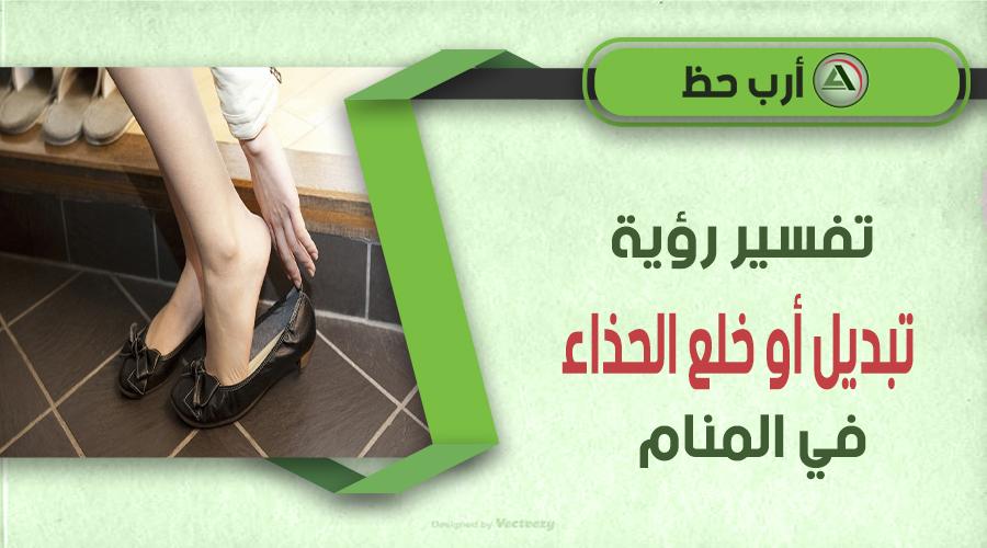 حلم تبديل او خلع الحذاء