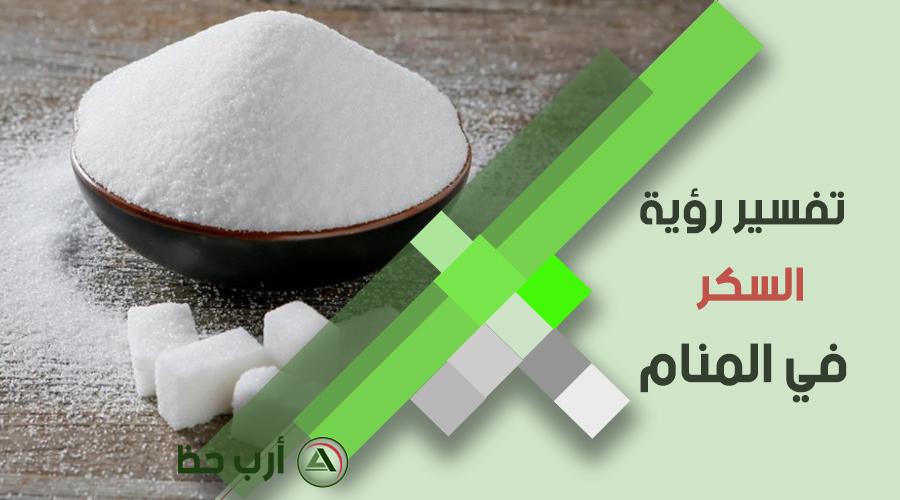 تفسير حلم السكر