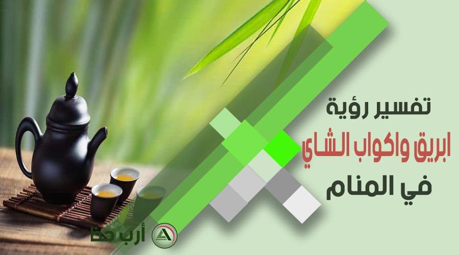 حلم إبريق الشاي وفناجين الشاي