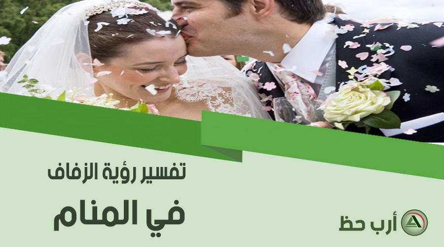 تفسير حلم الزفاف