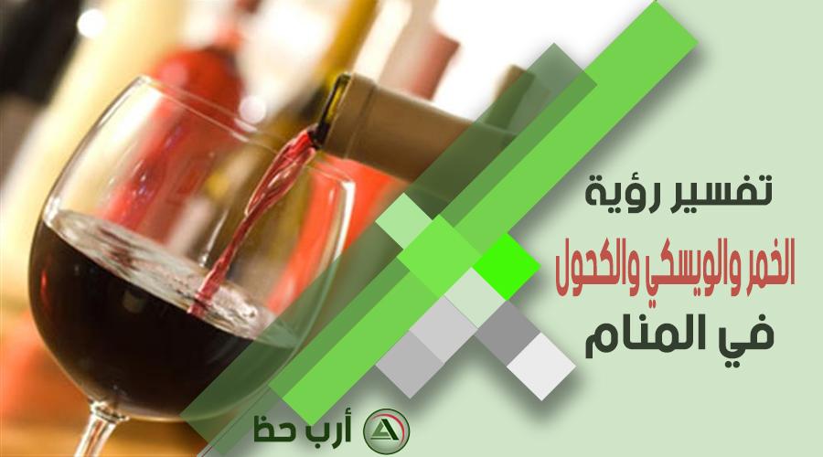 تفسير حلم الكحول والخمر