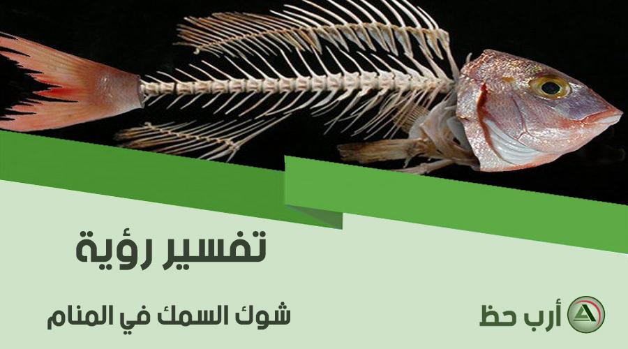 حلم شوك وحسك السمك