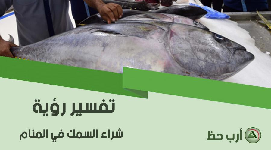 حلم شراء السمك