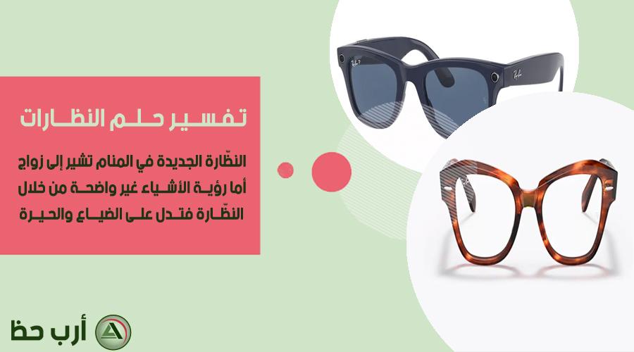 تفسير حلم النظارات